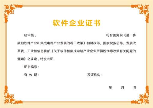 软件企业证书_副本.jpg
