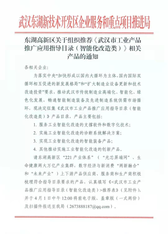 东湖高新区关于组织推荐《武汉市工业产品推广应用指导目录(智能化改造类)》相关产品的通知